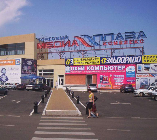 ТЦ «Медиаплаза»